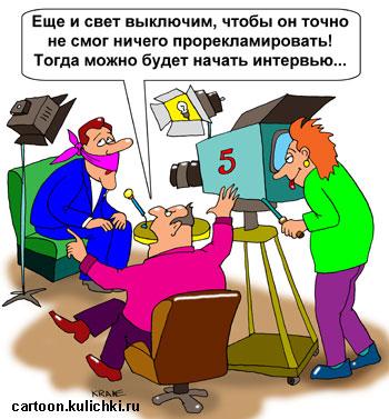 Карикатура о рекламе. Телепередача, ведущий, оператор с видеокамерой, освещение студии. Интервью без рекламных вставок.