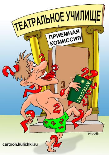 Карикатура об абитуриенте. Поступать приехал в театральное училище с полным двоек аттестатом.