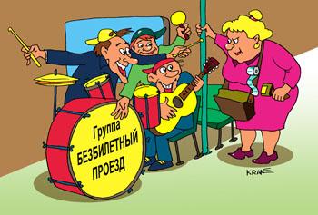 """Карикатура о безбилетных зайцах. Кондуктор требует заплатить за проезд молодых музыкантов. Группа """"Безбилетный проезд"""" может ездить без билетов."""