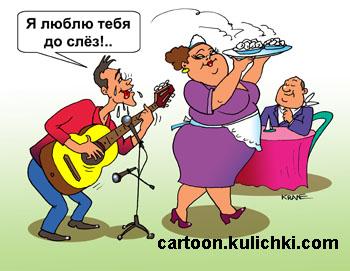 """Карикатура оголодном студенте. Студент музыкального училища подрабатывает игрой на гитаре и пением в ресторане. Голодный смотрит на полный понос с пельменями и поёт """"Я люблю тебя до слез!""""."""