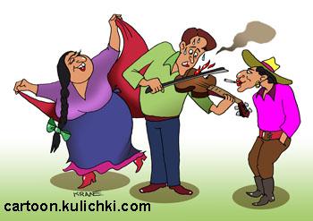 Карикатура о музыканте на цыганской свадьбе. Скрипка загорелась. Цыганка пляшет. Цыган прикуривает.