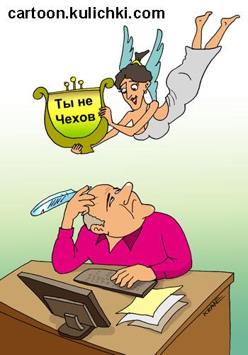 """Карикатура о таланте. Писатель за работой, стучит на компьютере новый рассказ. Над ним висит муза с лирой и табличкой """"Ты не Чехов""""."""