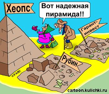 Карикатура о финансовых пирамидах, пенсионерах, обманутых вкладчиков.
