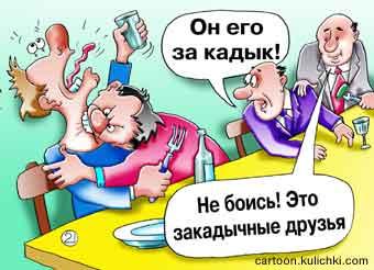 Карикатура о дружбе и пьянстве. Закадычные друзья, не разлей водку друзья. Застольная драка. Вилка, стакан, бутылка.