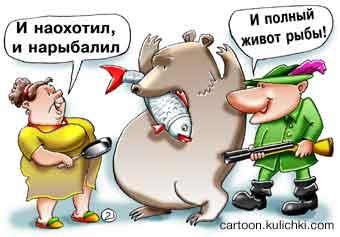 Карикатура про охотников. Двухстволка в руке, патронтаж на поясе, шляпа с пером. Охотник привел домой медведя. Медведь с пойманой рыбой. Наохотил и нарыбалил.