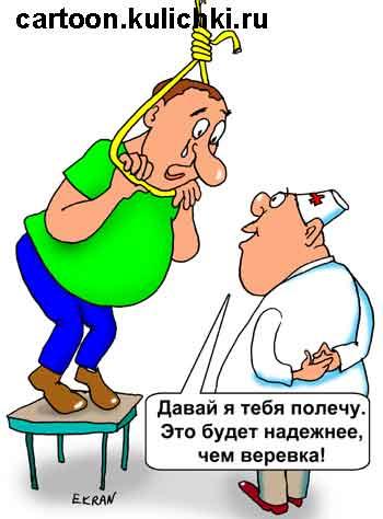 http://cartoon.kulichki.ru/medicine/image/medicine261.jpg
