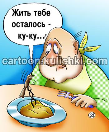 Карикатура о вреде ибыточного питания.  Кукушка из тарелки с плохой пищей предвещает жить больному осталось немного.