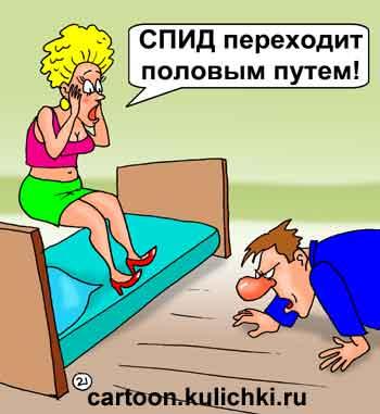 Карикатура про любовь. СПИД переходит половым путем – мужик ползет по полу к кровати с девушкой.