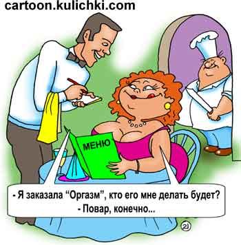 Карикатура про оргазм. Девушка заказала в ресторане блюдо «Оргазм». Официант говорит что доставит ей оргазм.