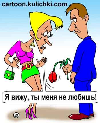 Карикатура про любовь. Юноша принес завядший тюльпан девушке. Тюльпан не стоит и девушка понимает, что он ее не любит.